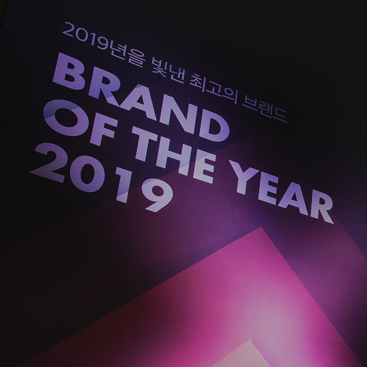 2019 Brand of the Year